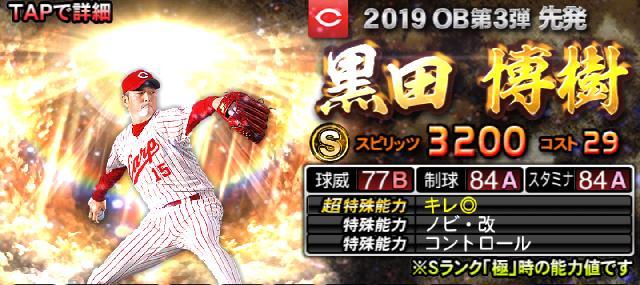 プロスピA2019OB第3弾黒田