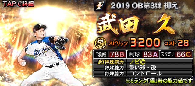 プロスピA2019OB第3弾武田