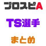 【プロスピA】TS:タイムスリップガチャ・選手評価当たりまとめ