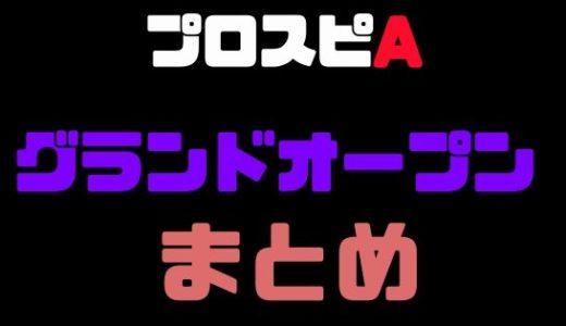 【プロスピA】グランドオープン情報まとめ