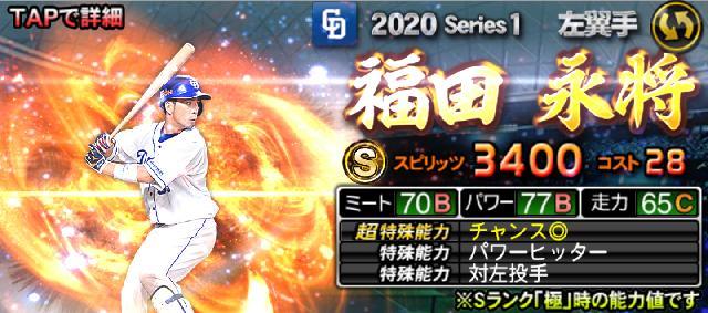 プロスピA2020Sランク福田
