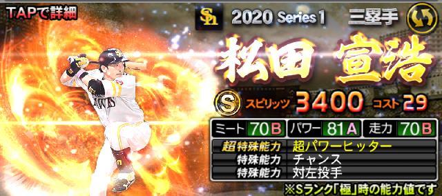 プロスピA2020Sランク松田