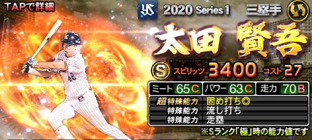 プロスピA2020Sランク太田