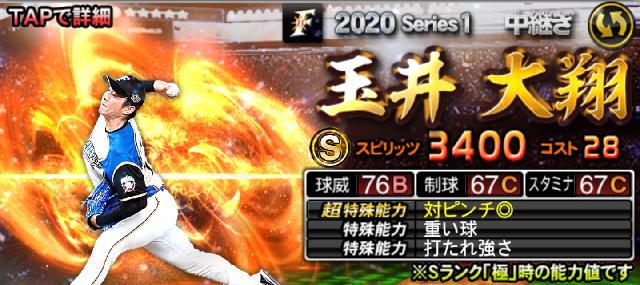プロスピA2020Sランク玉井