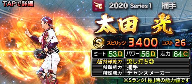 2020Sランク捕手太田