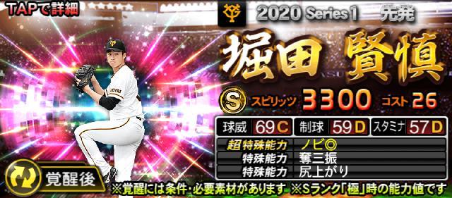 2020覚醒可能選手堀田
