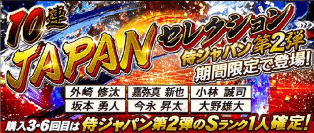プロスピA侍ジャパン2019第2弾