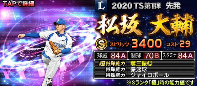 TS2020松坂