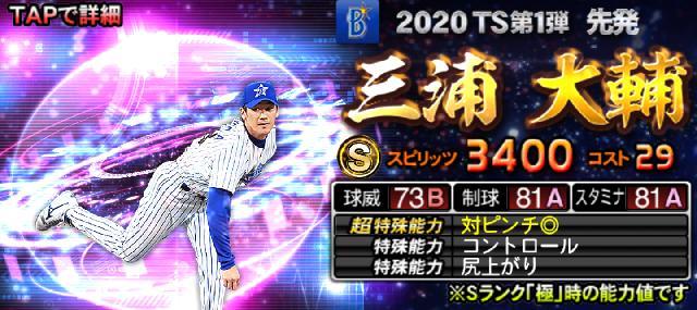 TS2020三浦