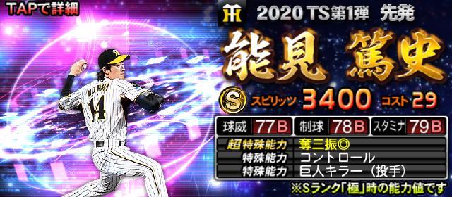 TS2020能見