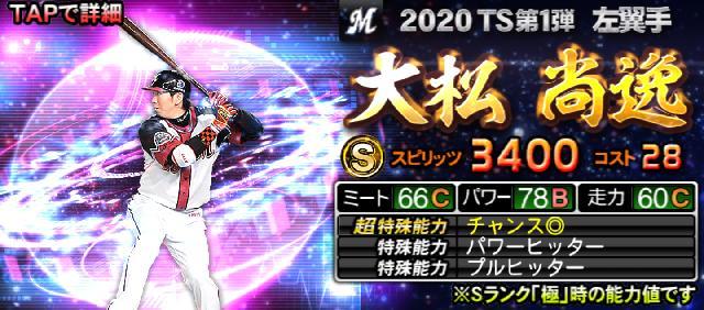 TS2020大松