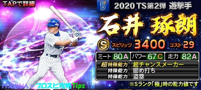 2020TS第2弾石井琢朗