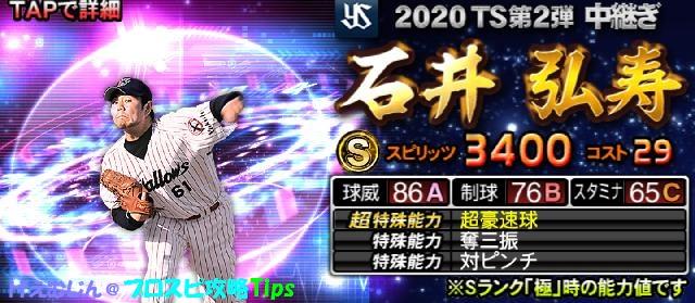 2020TS第2弾石井