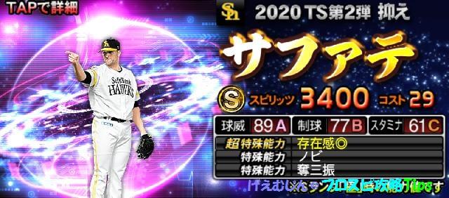 TS2020第2弾サファテ