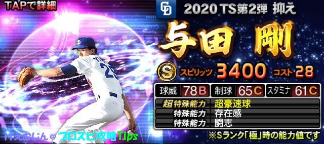 TS2020第2弾与田
