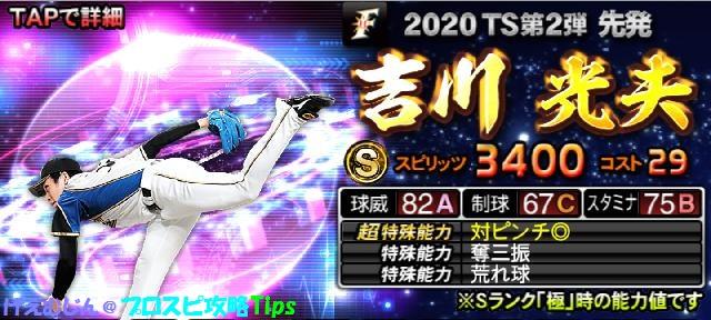 2020TS第2弾吉川