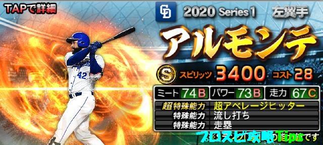 2020シリーズ1Sランク野手アルモンテ