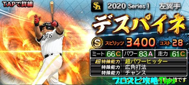 2020シリーズ1Sランク野手デスパイネ