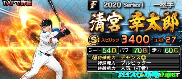 2020シリーズ1Sランク野手清宮