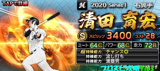 2020シリーズ1Sランク野手清田