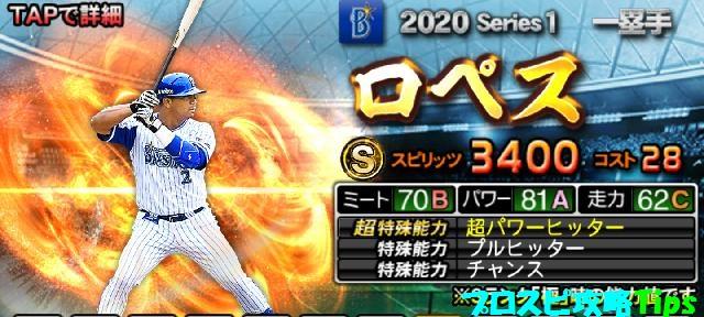 2020シリーズ1Sランク野手ロペス