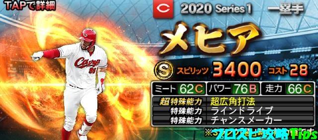 2020シリーズ1Sランク野手メヒア