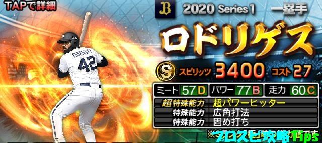 2020シリーズ1Sランク野手ロドリゲス