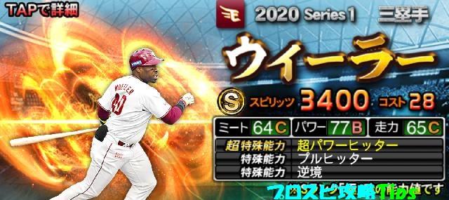 2020シリーズ1Sランク野手ウィーラー