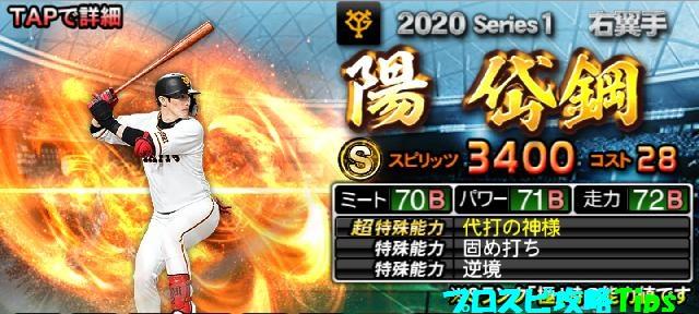 2020シリーズ1Sランク野手陽