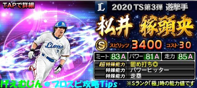 2020TSタイムスリップ松井