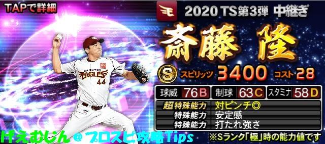 2020TSタイムスリップ斎藤