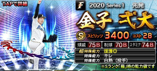 2020EX第1弾金子