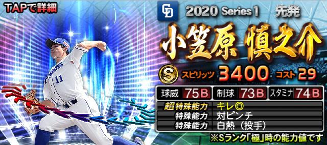 2020EX第1弾小笠原