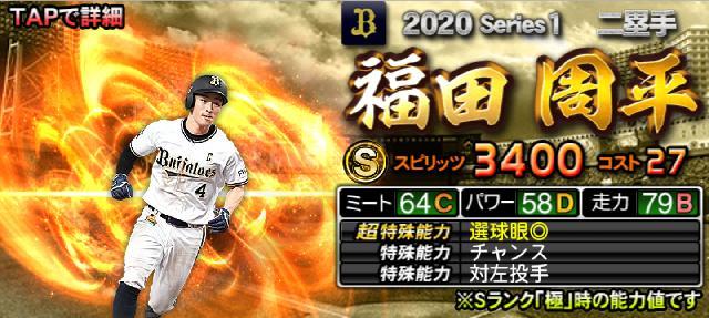 Sランク二塁手福田