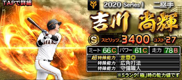 Sランク二塁手吉川