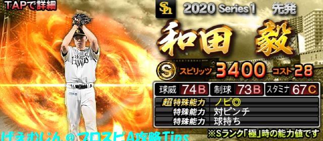 2020Sランク先発追加-和田
