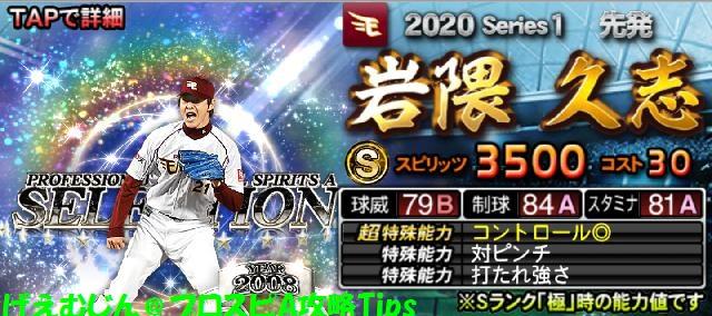 2020セレクション第1弾岩隈