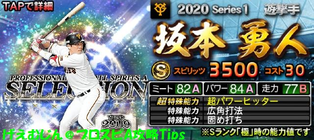 2020セレクション第1弾坂本
