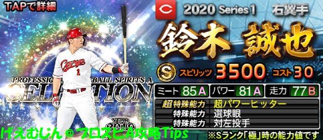 2020セレクション第1弾鈴木
