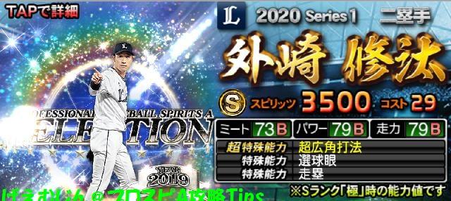2020セレクション第1弾外崎