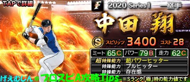 2020Sランク一塁手-中田