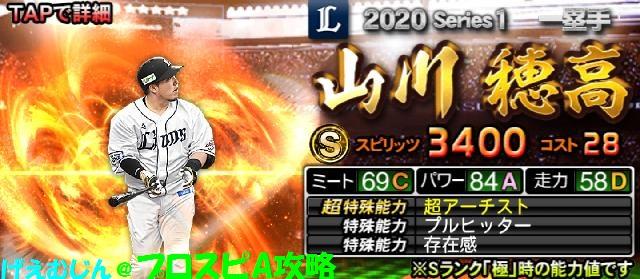2020Sランク一塁手-山川