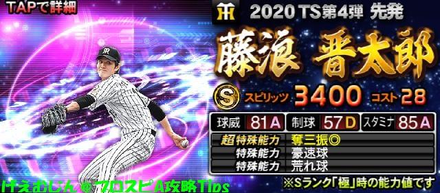 2020TS第4弾藤浪