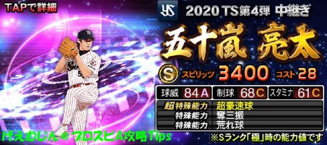 2020TS第4弾五十嵐