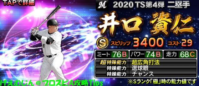2020TS第4弾井口