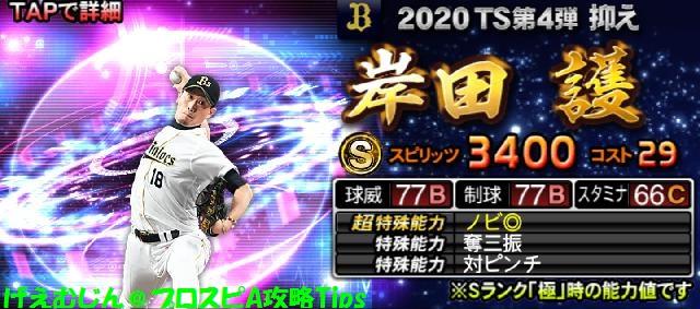 2020TS第4弾岸田