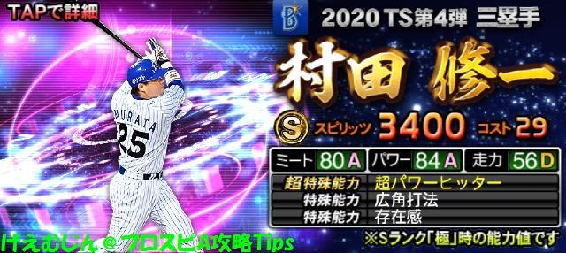 2020TS第4弾村田