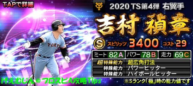 2020TS第4弾吉村