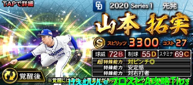 2020期待の若手-山本