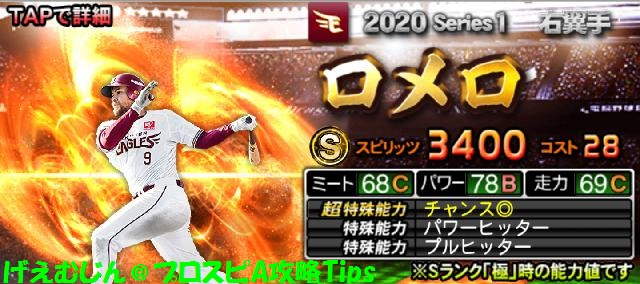 2020Sランク野手ロメロ